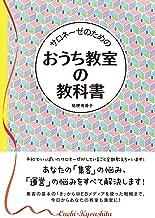 表紙: サロネーゼのための おうち教室の教科書 | 桔梗 有香子
