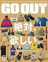 表紙: GO OUT (ゴーアウト) 2019年 5月号 [雑誌]   三栄書房