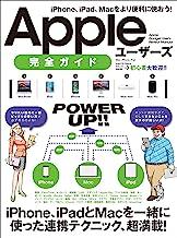 表紙: Appleユーザーズ 完全ガイド | standards