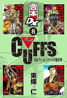 【合本DX】CUFFS 傷だらけの地図 8巻