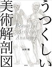 表紙: うつくしい美術解剖図 | 小田隆