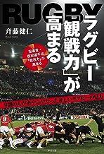 表紙: ラグビー「観戦力」が高まる   斉藤健仁
