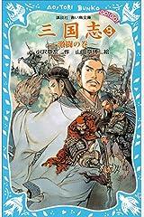 三国志(3)激闘の巻 (講談社青い鳥文庫) Kindle版
