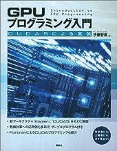 表紙: GPUプログラミング入門 -CUDA5による実装 (KS情報科学専門書) | 伊藤智義