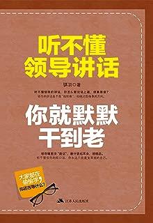 听不懂领导讲话,你就默默干到老 (Chinese Edition)
