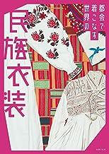 表紙: 都会で着こなす世界の民族衣装 | 主婦の友社