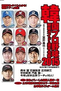 韓国プロ野球観戦ガイド&選手名鑑〈2015〉