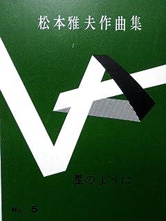 箏曲 楽譜 松本 雅夫 作曲 虹 (送料など込)