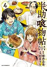 表紙: 半助喰物帖(4) (アフタヌーンコミックス) | 灯まりも
