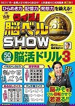 表紙: クイズ! 脳ベルSHOW 50日間脳活ドリル3 (扶桑社ムック) | 篠原菊紀