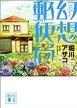 表紙: 幻想郵便局 (講談社文庫)   堀川アサコ
