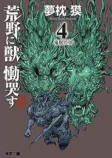 荒野に獣 慟哭す 4 鬼獣の章 (徳間文庫)