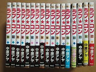 ラブ・コン コミックセット (マーガレットコミックス) [マーケットプレイスセット]
