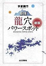 表紙: 李家幽竹最強龍穴パワースポット新版   李家幽竹