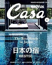 表紙: Casa BRUTUS(カーサ ブルータス) 2016年 5月号 [日本の宿ベスト50] [雑誌]   カーサブルータス編集部