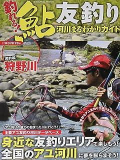 鮎友釣り河川まるわかりガイド (COSMIC MOOK)