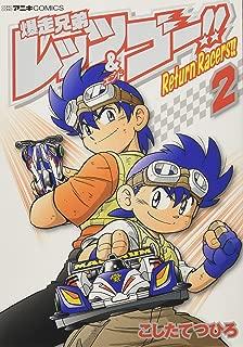 爆走兄弟レッツ&ゴー!! Return Racers!! (2) (てんとう虫コミックススペシャル)