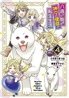 八歳から始まる神々の使徒の転生生活 4巻 (デジタル版ガンガンコミックスUP!)