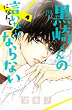 表紙: 黒崎くんの言いなりになんてならない(4) (別冊フレンドコミックス) | マキノ