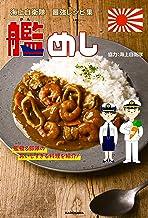 表紙: 海上自衛隊 最強レシピ集 艦めし 艦艇&部隊のおいしすぎる料理を紹介!   海上自衛隊