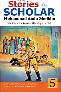 Stories of the Scholar Mohammad Amin Sheikho - Part Five: His Life, His Deeds, His Way to Al'lah (English Edition)
