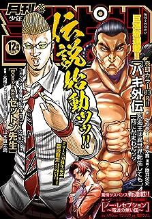 月刊少年チャンピオン2020年12月号 [雑誌]