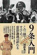 表紙: 9条入門 「戦後再発見」双書 | 加藤 典洋