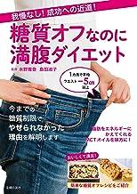 表紙: 我慢なし!成功への近道!糖質オフなのに満腹ダイエット | 島田 淑子