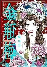 まんがグリム童話 金瓶梅 (38)