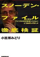 表紙: スノーデン・ファイル徹底検証 日本はアメリカの世界監視システムにどう加担してきたか (毎日新聞出版)   小笠原 みどり