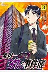 金田一37歳の事件簿(3) (イブニングコミックス) Kindle版