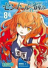 表紙: セントールの悩み(8)【特典ペーパー付き】 (RYU COMICS) | 村山慶