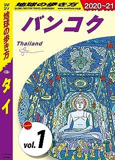 地球の歩き方 D17 タイ 2020-2021 【分冊】 1 バンコク タイ分冊版