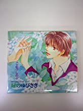 タクミくんシリーズ 08 緑のゆびさき [CD]