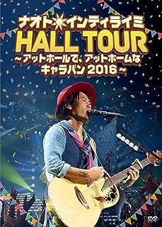 ナオト・インティライミ HALL TOUR ~アットホールで、アットホームなキャラバン2016~(初回限定盤)[DVD]...