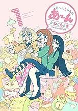 表紙: あ~んちゃんのあ~ん(1) (星海社コミックス) | かねこもとき