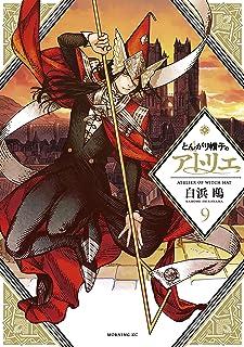 とんがり帽子のアトリエ(9) (モーニングコミックス)