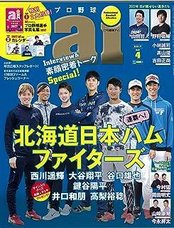 プロ野球ai2017年4月号: 2017プロ野球開幕特集 (日刊スポーツ出版社)