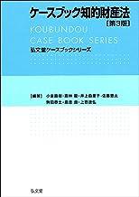 ケースブック知的財産法 第3版 (弘文堂ケースブックシリーズ)