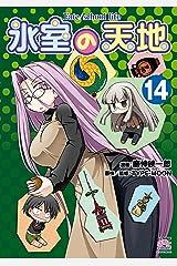 氷室の天地 Fate/school life: 14【イラスト特典付】 (4コマKINGSぱれっとコミックス) Kindle版
