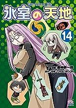 氷室の天地 Fate/school life: 14【イラスト特典付】 (4コマKINGSぱれっとコミックス)