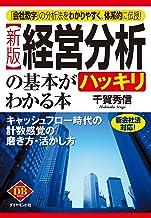 表紙: 〔新版〕経営分析の基本がハッキリわかる本 | 千賀 秀信