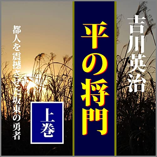 【朗読】吉川英治「平の将門(上)」(響林せいじ:高性能合成音声作品)