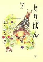 とりぱん(7) (モーニングコミックス)