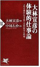 表紙: 大林宣彦の体験的仕事論 人生を豊かに生き抜くための哲学と技術 (PHP新書) | 大林宣彦