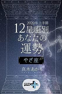 2020年上半期 12星座別あなたの運勢 やぎ座 (幻冬舎plus+)