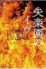 失楽園のイヴ KZ Upper File Kindle版