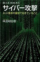 表紙: サイバー攻撃 ネット世界の裏側で起きていること (ブルーバックス) | 中島明日香