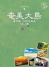 表紙: 島旅 02 奄美大島(奄美群島1) (地球の歩き方JAPAN) | 地球の歩き方編集室
