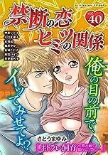 禁断の恋 ヒミツの関係 vol.40 (秋水社/MAHK)